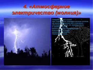4. «Атмосферное электричество (молния)»