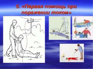 5. «Первая помощь при поражении током»