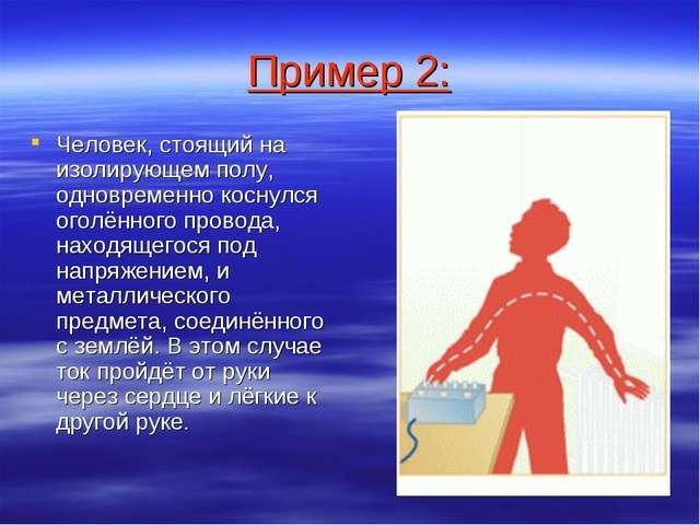Пример 2: Человек, стоящий на изолирующем полу, одновременно коснулся оголённ...