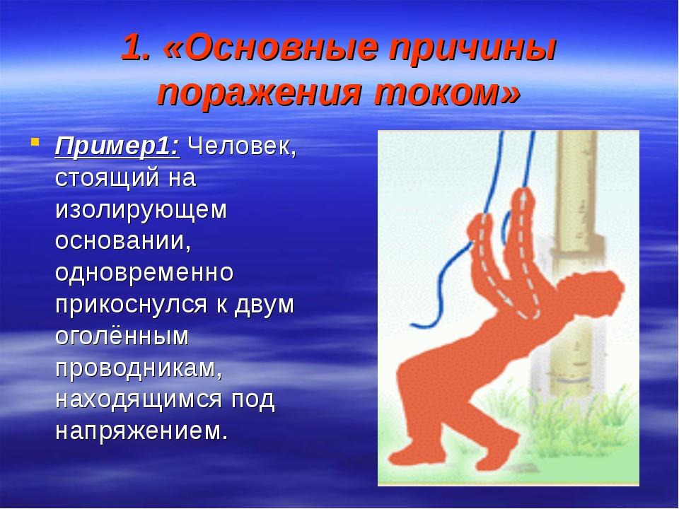 1. «Основные причины поражения током» Пример1: Человек, стоящий на изолирующе...