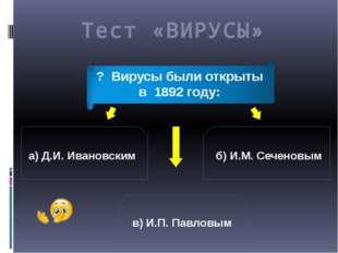 а) Д.И. Ивановским б) И.М. Сеченовым в) И.П. Павловым ? Вирусы были открыты в
