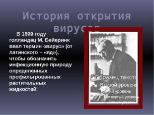 История открытия вирусов В 1899 году голландец М. Бейеринк ввел термин «вирус