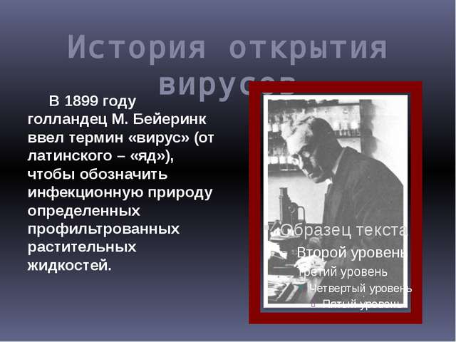 История открытия вирусов В 1899 году голландец М. Бейеринк ввел термин «вирус...