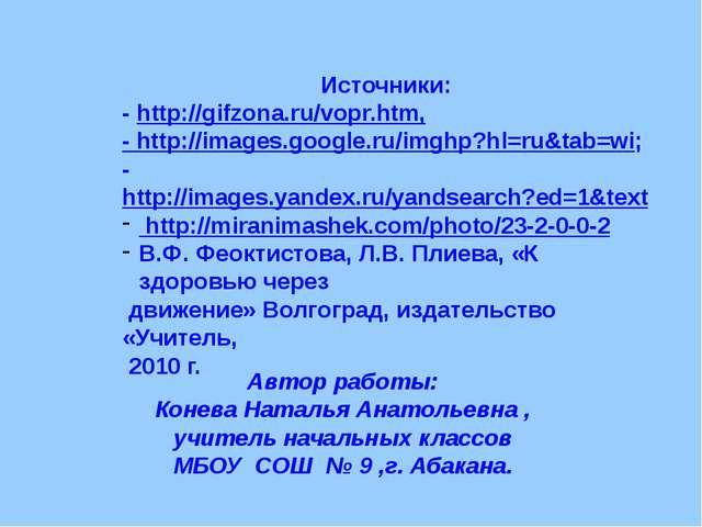 Автор работы: Конева Наталья Анатольевна , учитель начальных классов МБОУ СОШ...