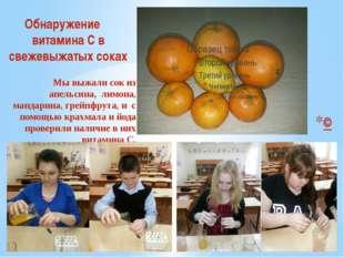 Обнаружение витамина С в свежевыжатых соках Мы выжали сок из апельсина, лимо
