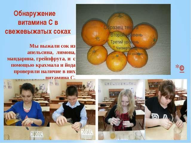 Обнаружение витамина С в свежевыжатых соках Мы выжали сок из апельсина, лимо...