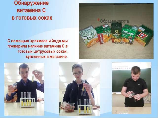 Обнаружение витамина С в готовых соках С помощью крахмала и йода мы проверили...