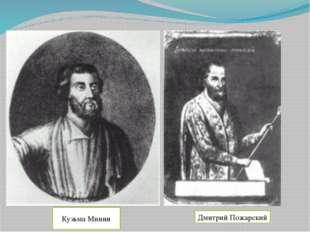 Кузьма Минин Дмитрий Пожарский