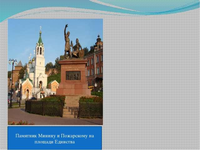 Памятник Минину и Пожарскому на площади Единства