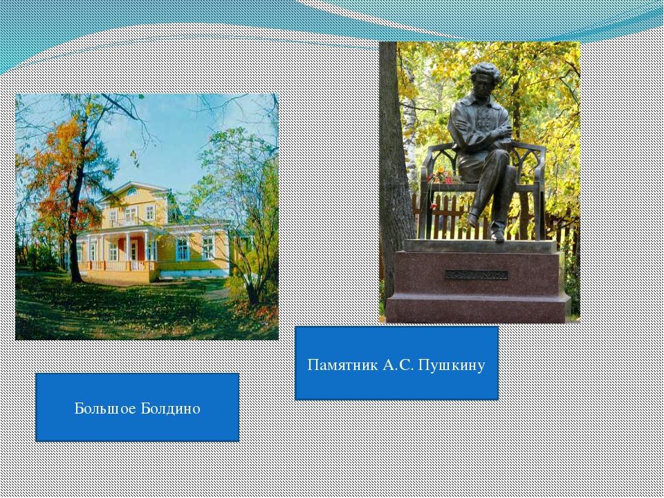 Большое Болдино Памятник А.С. Пушкину