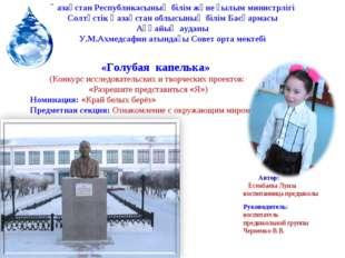 Қазақстан Республикасының білім және ғылым министрлігі Солтүстік Қазақстан об