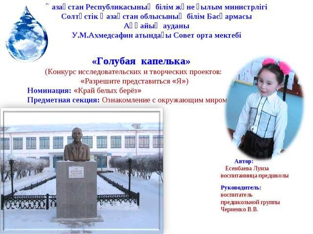 Қазақстан Республикасының білім және ғылым министрлігі Солтүстік Қазақстан об...