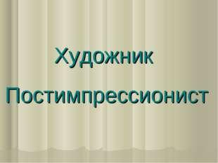 Художник Постимпрессионист