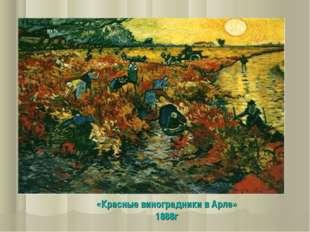 «Красные виноградники в Арле» 1888г
