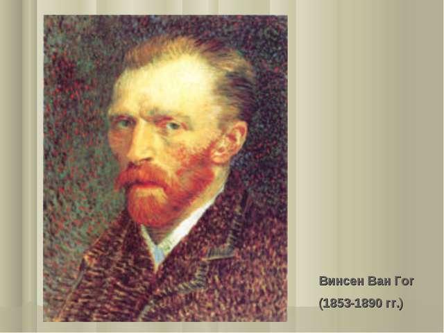 Винсен Ван Гог (1853-1890 гг.)