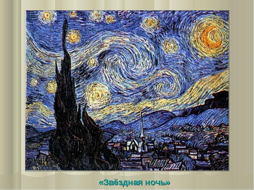 «Звёздная ночь»