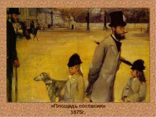«Площадь согласия» 1875г.