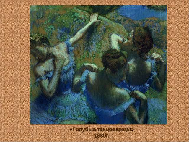 «Голубые танцовщицы» 1880г.