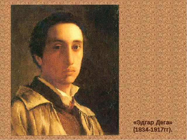 «Эдгар Дега» (1834-1917гг).