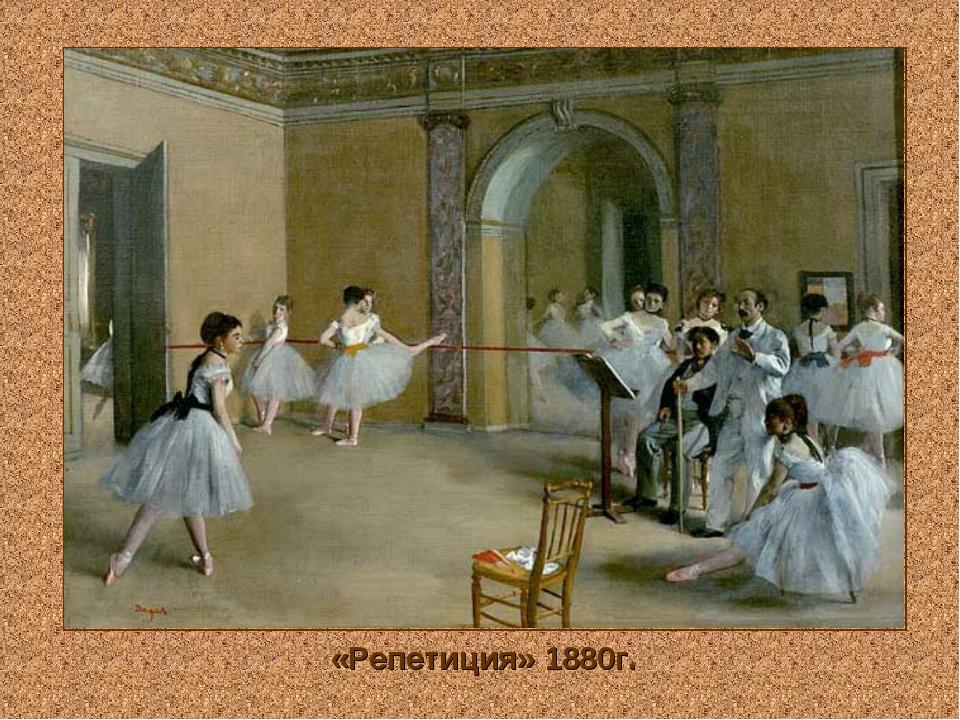 «Репетиция» 1880г.