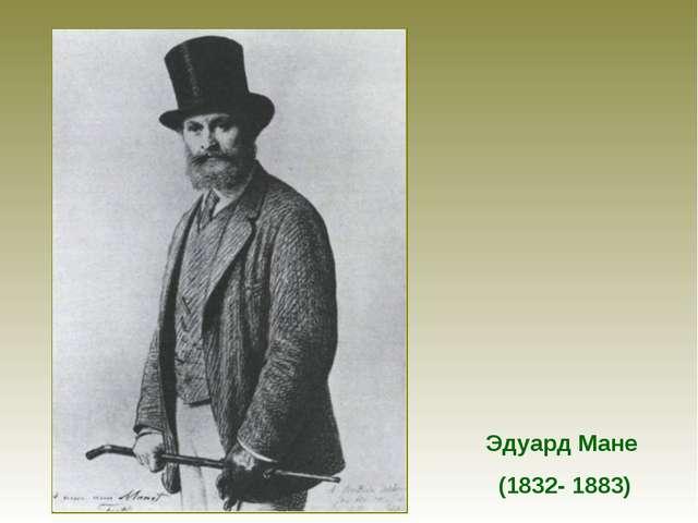 Эдуард Мане (1832- 1883)