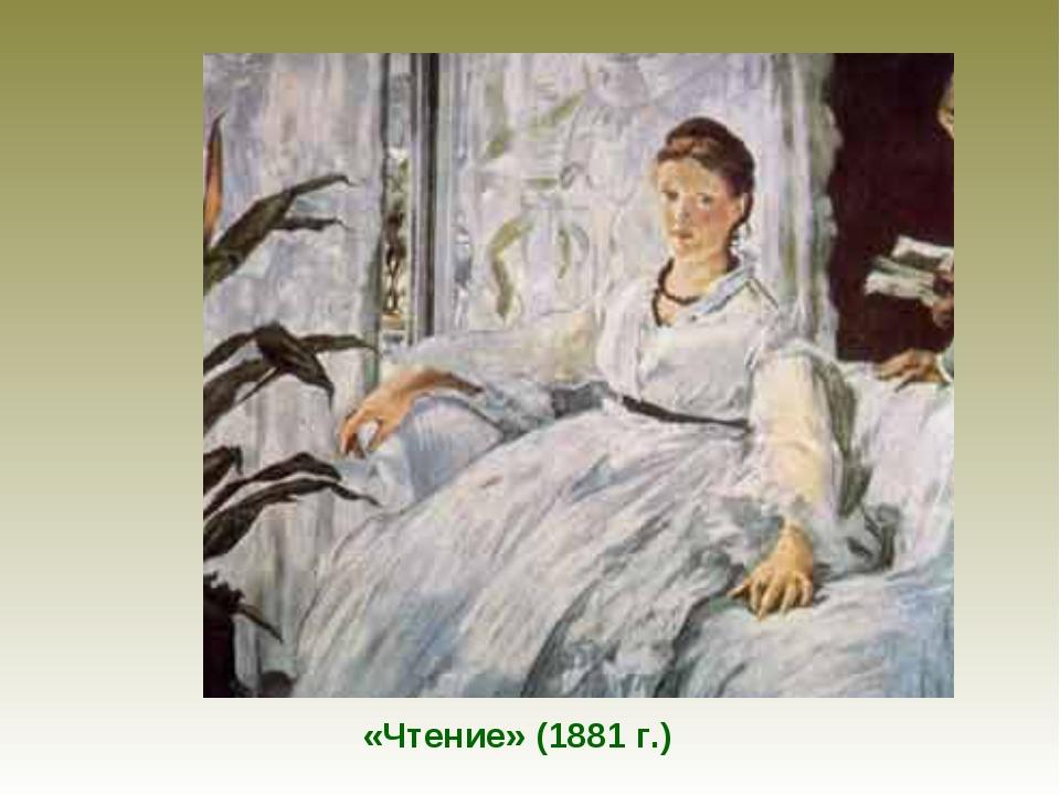 «Чтение» (1881 г.)