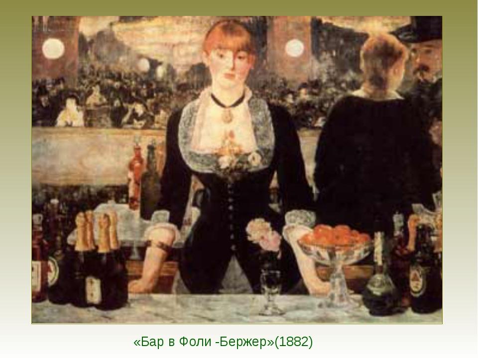 «Бар в Фоли -Бержер»(1882)