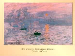 «Впечатление. Восходящее солнце» (1866 – 1867 г.г.)