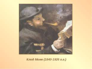 Клод Моне (1840-1926 г.г.)
