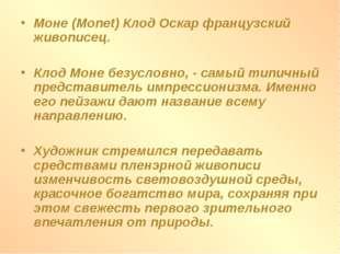 Моне (Monet) Клод Оскар французский живописец. Клод Моне безусловно, - самый
