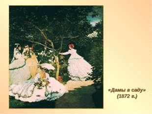 «Дамы в саду» (1872 г.)