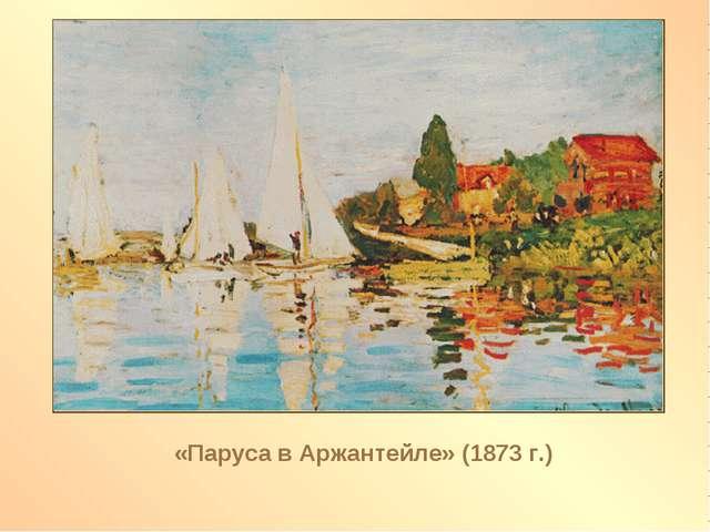 «Паруса в Аржантейле» (1873 г.)