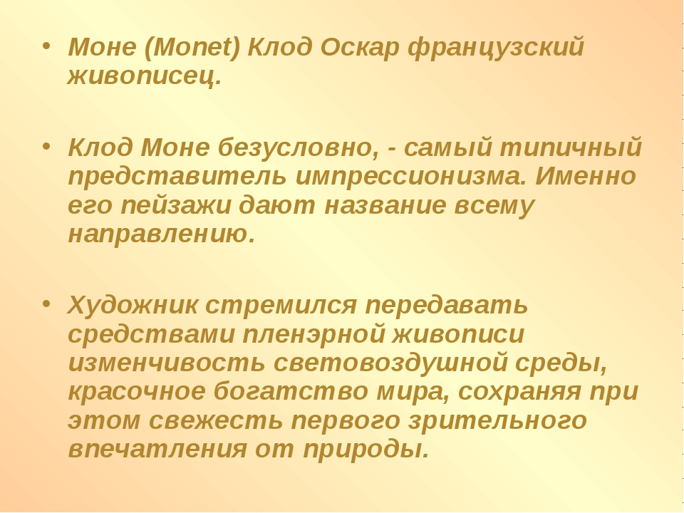 Моне (Monet) Клод Оскар французский живописец. Клод Моне безусловно, - самый...