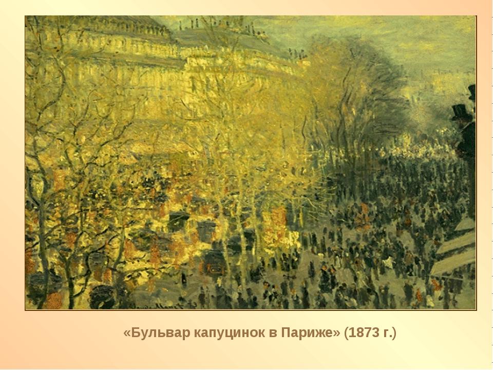 «Бульвар капуцинок в Париже» (1873 г.)