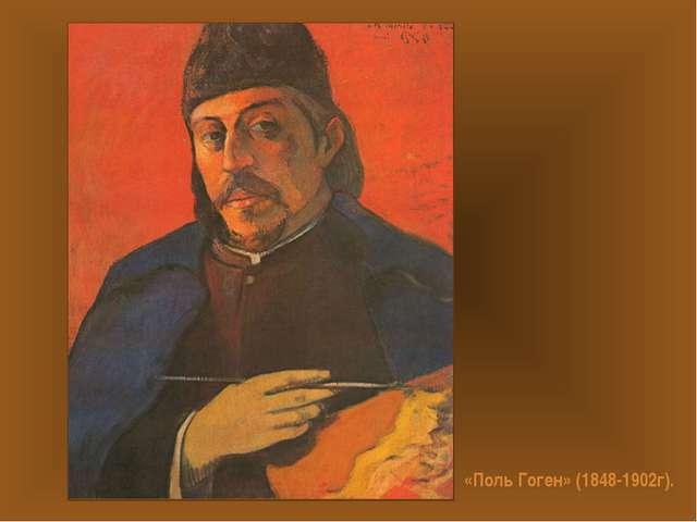 «Поль Гоген» (1848-1902г).