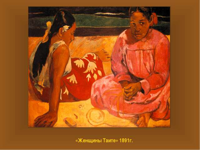 «Женщины Таите» 1891г.