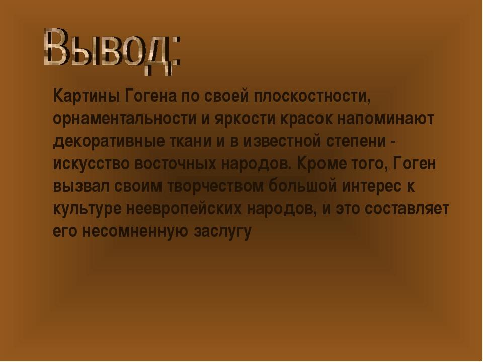 Картины Гогена по своей плоскостности, орнаментальности и яркости красок нап...