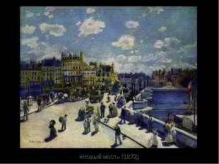 «Новый мост» (1872)