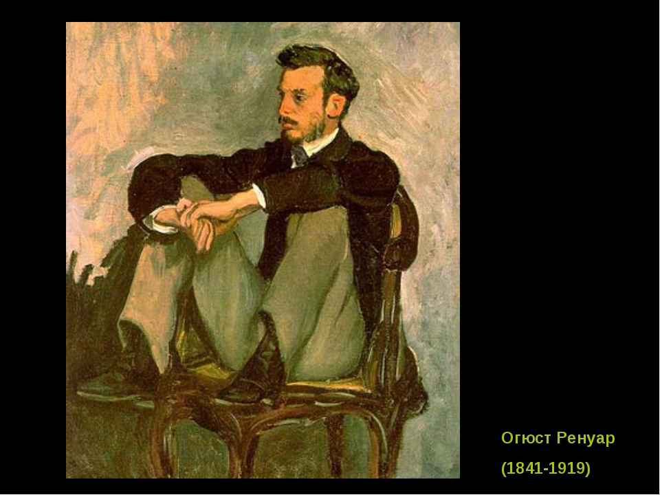 Огюст Ренуар (1841-1919)