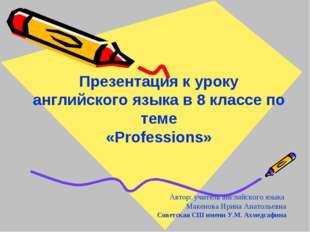 Презентация к уроку английского языка в 8 классе по теме «Professions» Автор: