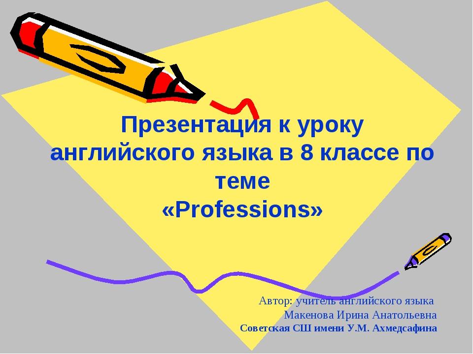 Презентация к уроку английского языка в 8 классе по теме «Professions» Автор:...
