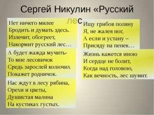 Сергей Никулин «Русский лес» Нет ничего милее Бродить и думать здесь. Излечит
