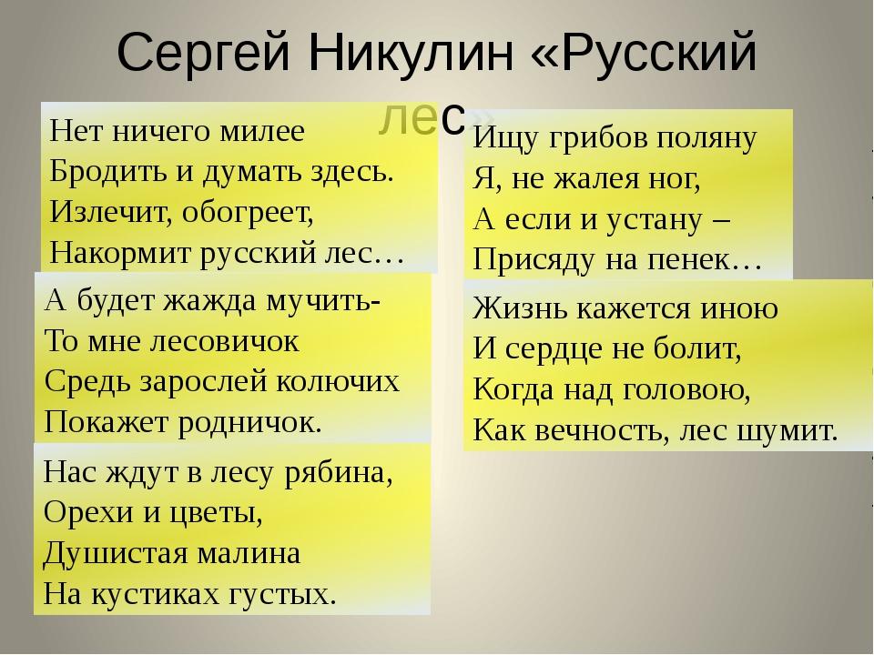 Сергей Никулин «Русский лес» Нет ничего милее Бродить и думать здесь. Излечит...