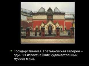 Государственная Третьяковская галерея – один из известнейших художественных м