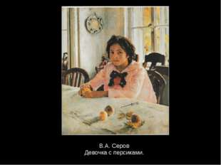 В.А. Серов Девочка с персиками.