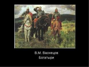 В.М. Васнецов Богатыри
