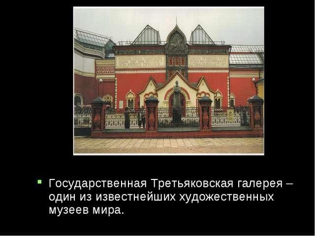 Государственная Третьяковская галерея – один из известнейших художественных м...