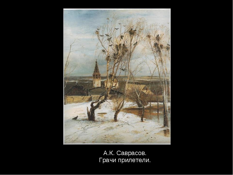А.К. Саврасов. Грачи прилетели.