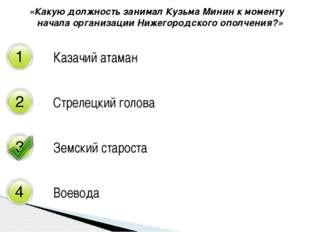 «Какую должность занимал Кузьма Минин к моменту начала организации Нижегородс