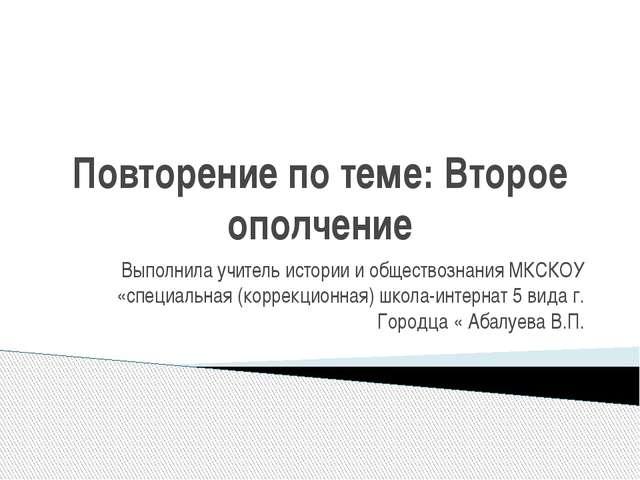Повторение по теме: Второе ополчение Выполнила учитель истории и обществознан...